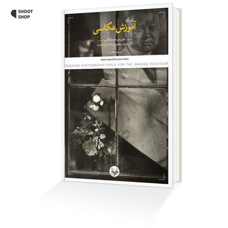 کتاب درباره آموزش عکاسی