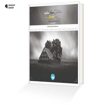 کتاب فن و هنر عکاسی سیاه و سفید