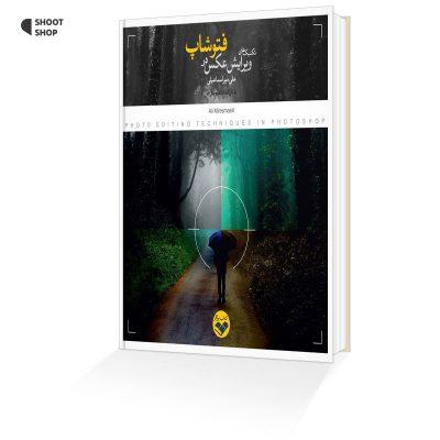 کتاب تکنیک های ویرایش عکس در فتوشاپ