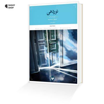 کتاب نوردهی