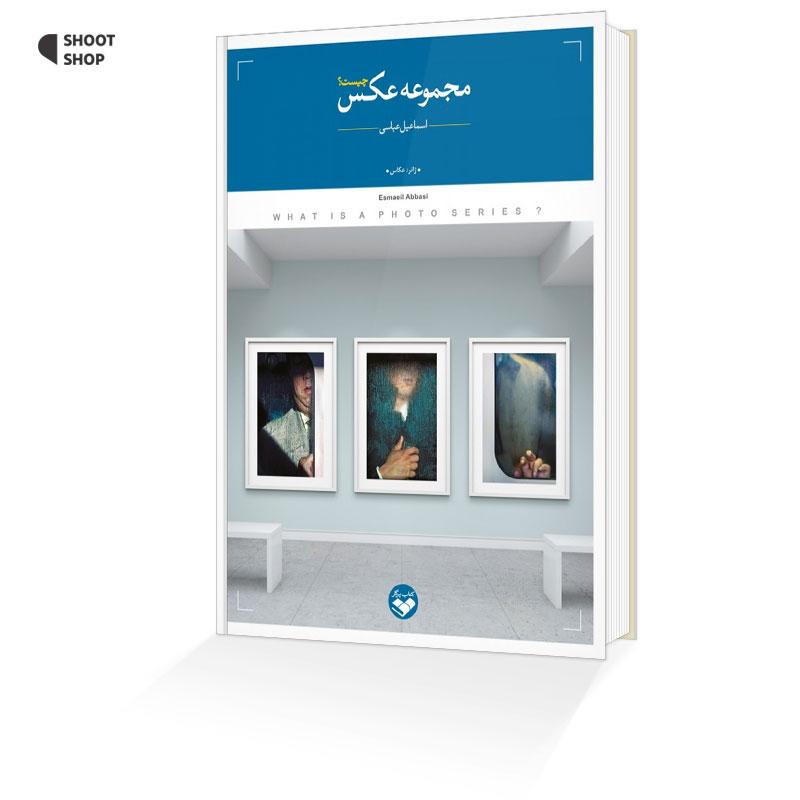 کتاب مجموعه عکس چیست