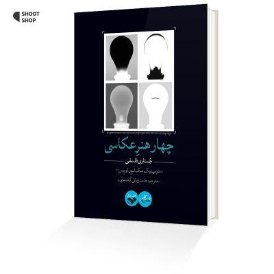 کتاب چهار هنر عکاسی