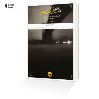 کتاب عکاسی در پسا آرمانشهر
