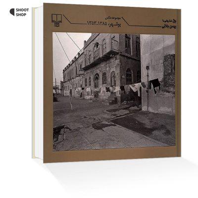 مجموعه عکس بوشهر بهمن جلالی