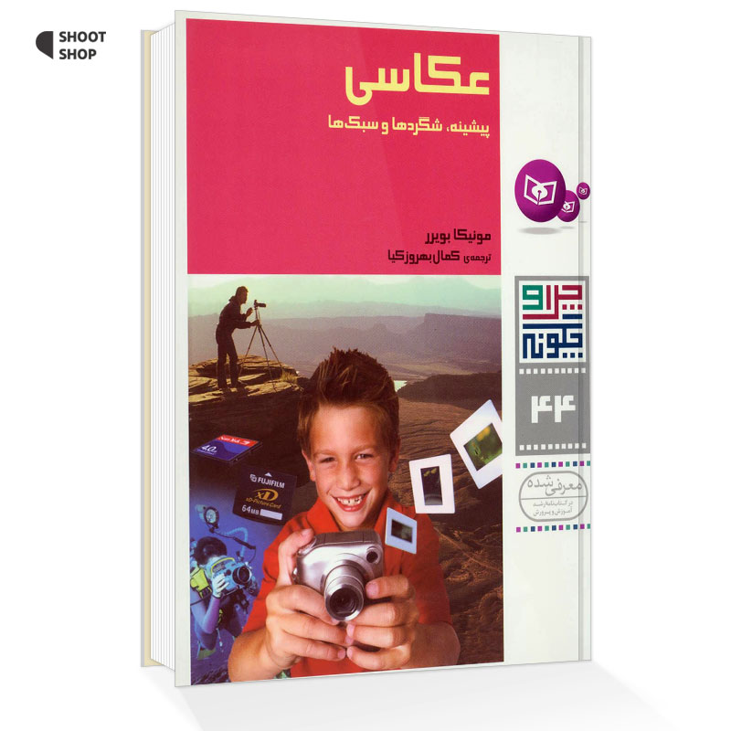 کتاب عکاسی برای نوجوانان