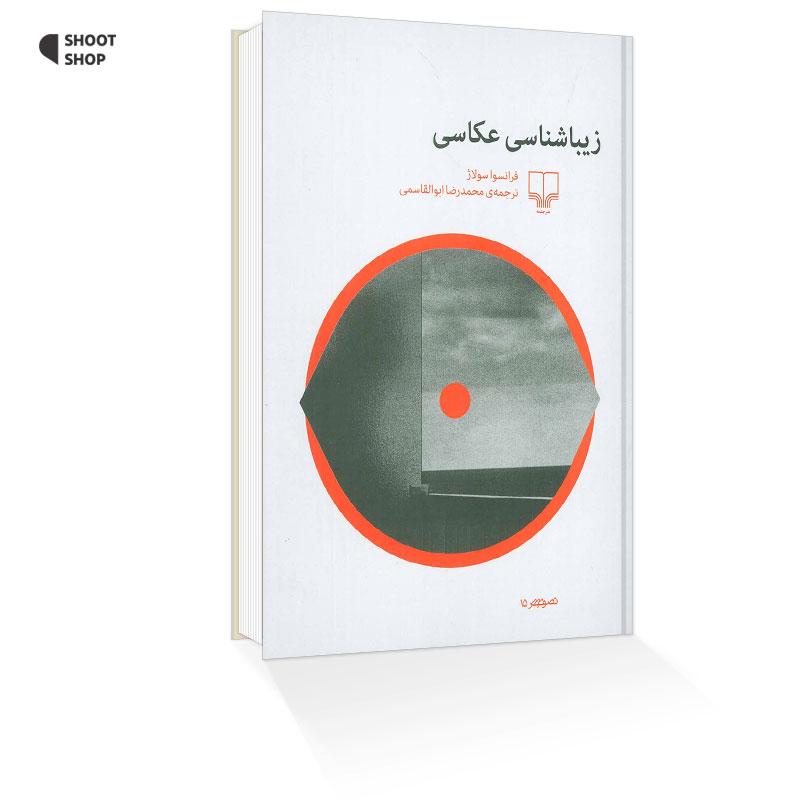 کتاب زیباشناسی عکاسی