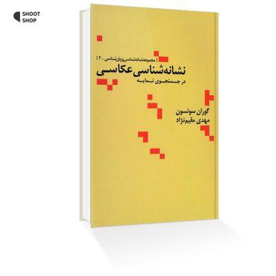 کتاب نشانه شناسی عکاسی