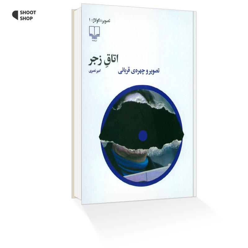 کتاب اتاق زجر