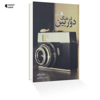 کتاب فرهنگ دوربین