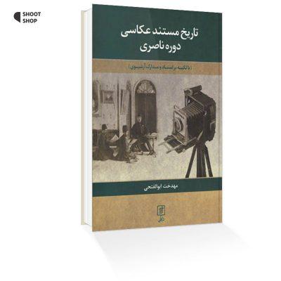 تاریخ مستند عکاسی دوره ناصری
