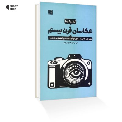 کتاب گفت و گو با عکاسان قرن بیستم