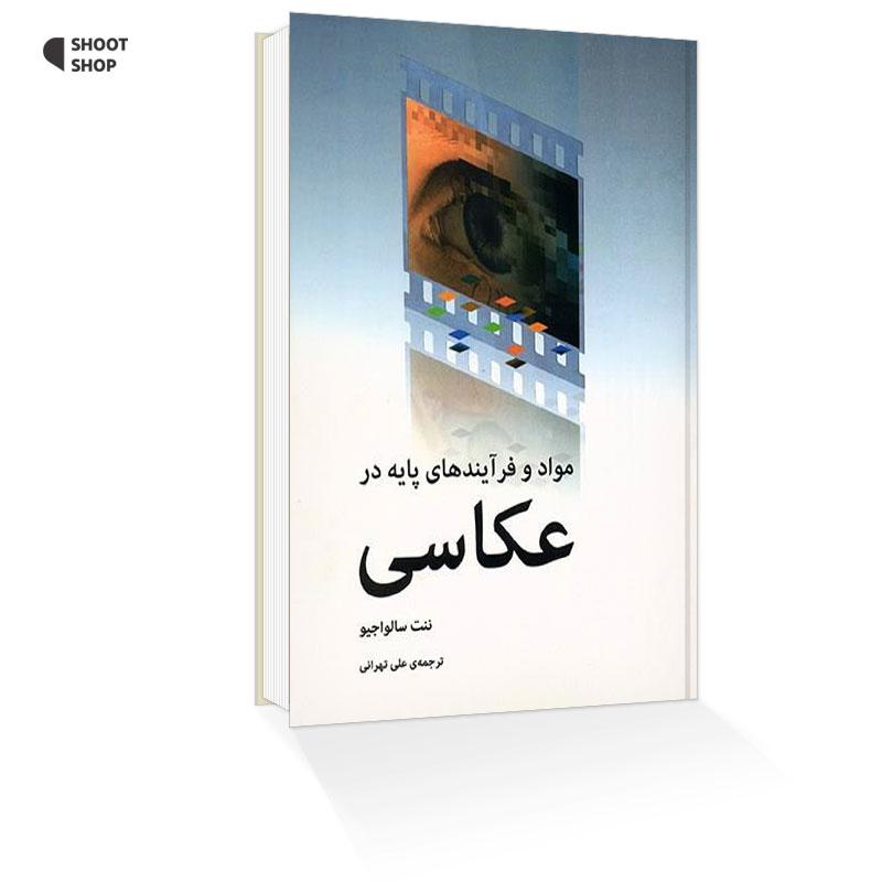 کتاب مواد و فرایندهای پایه در عکاسی