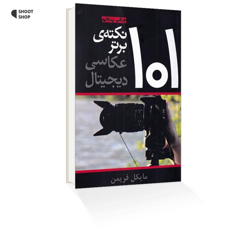 101 نکته ی برتر عکاسی دیجیتال