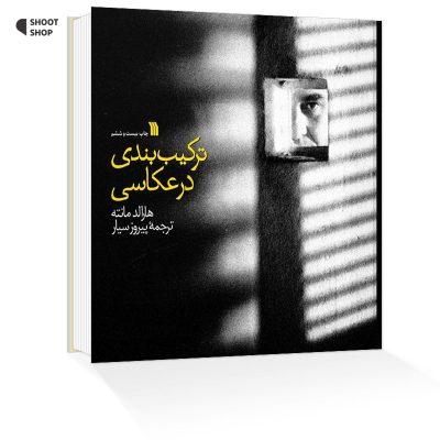 کتاب ترکیب بندی در عکاسی