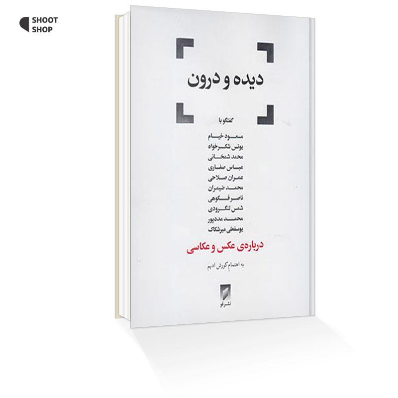 کتاب دیده و درون