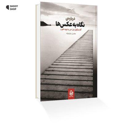 کتاب درباره نگاه به عکس ها