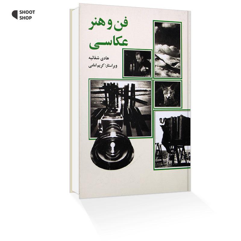 کتاب فن و هنر عکاسی
