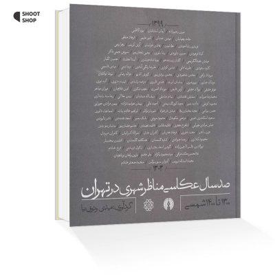 کتاب صد سال عکاسی مناظر شهری در تهران