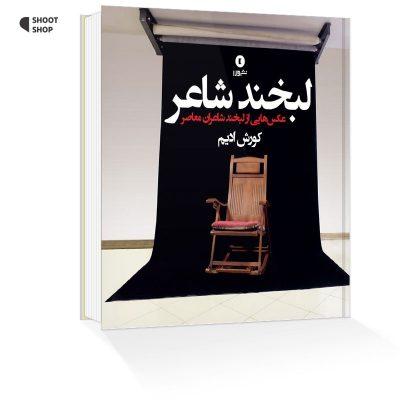 کتاب لبخند شاعر