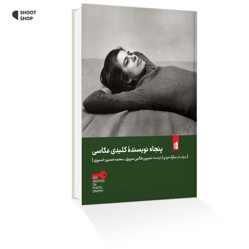 کتاب پنجاه نویسنده کلیدی عکاسی