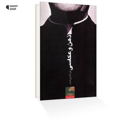 کتاب ذهن و عکاسی