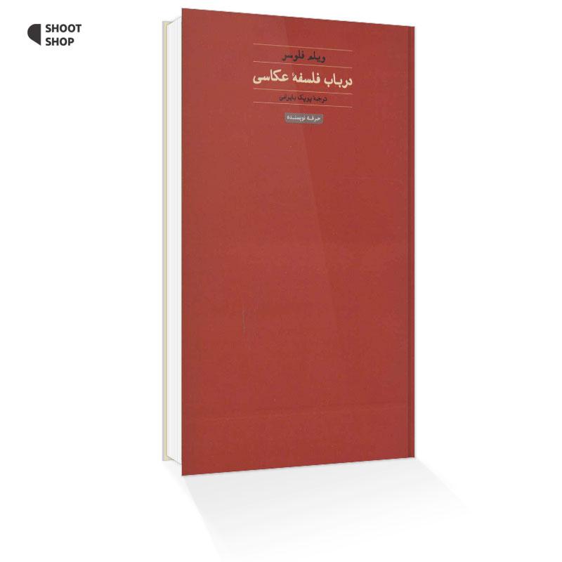 کتاب در باب فلسفه عکاسی
