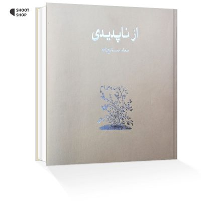 کتاب عکس از ناپدیدی