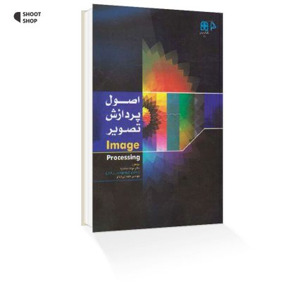 کتاب اصول پردازش تصویر