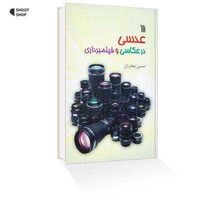 کتاب عدسی در عکاسی و فیلمبرداری