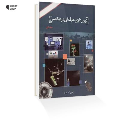 کتاب نورپردازی حرفه ای در عکاسی