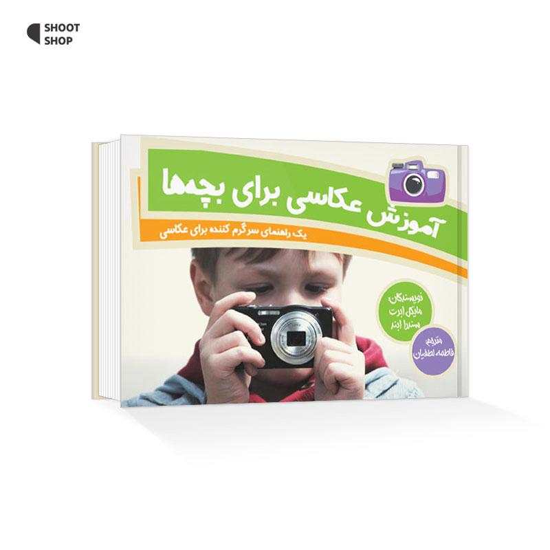 کتاب آموزش عکاسی برای بچه ها