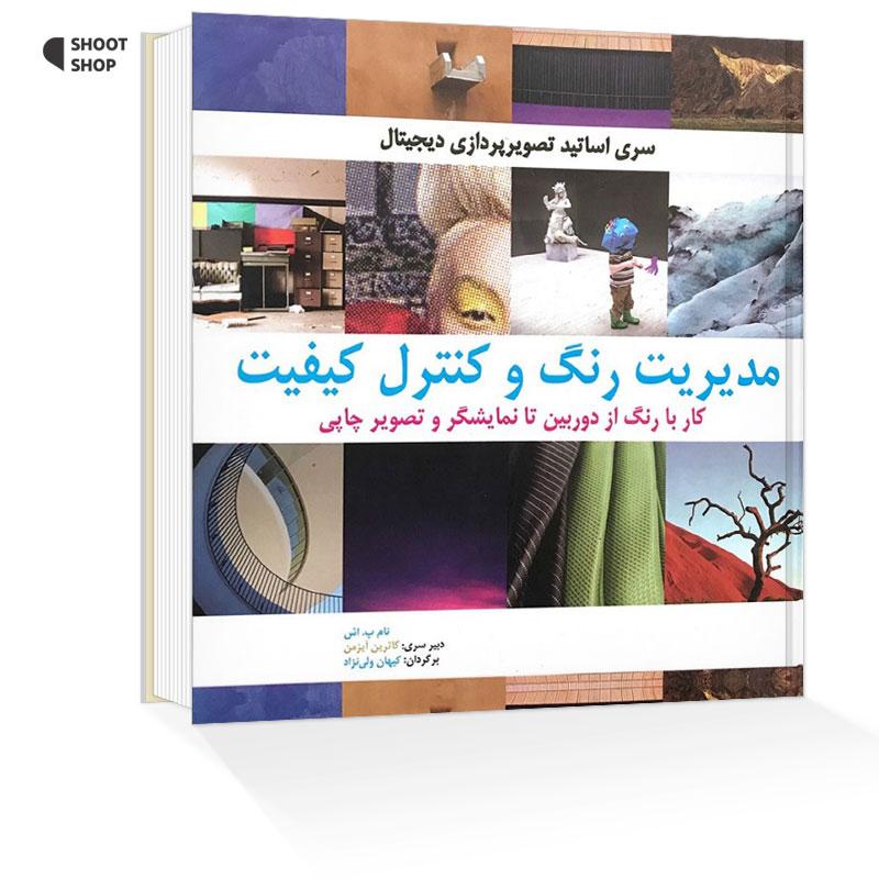 کتاب مدیریت رنگ و کنترل کیفیت