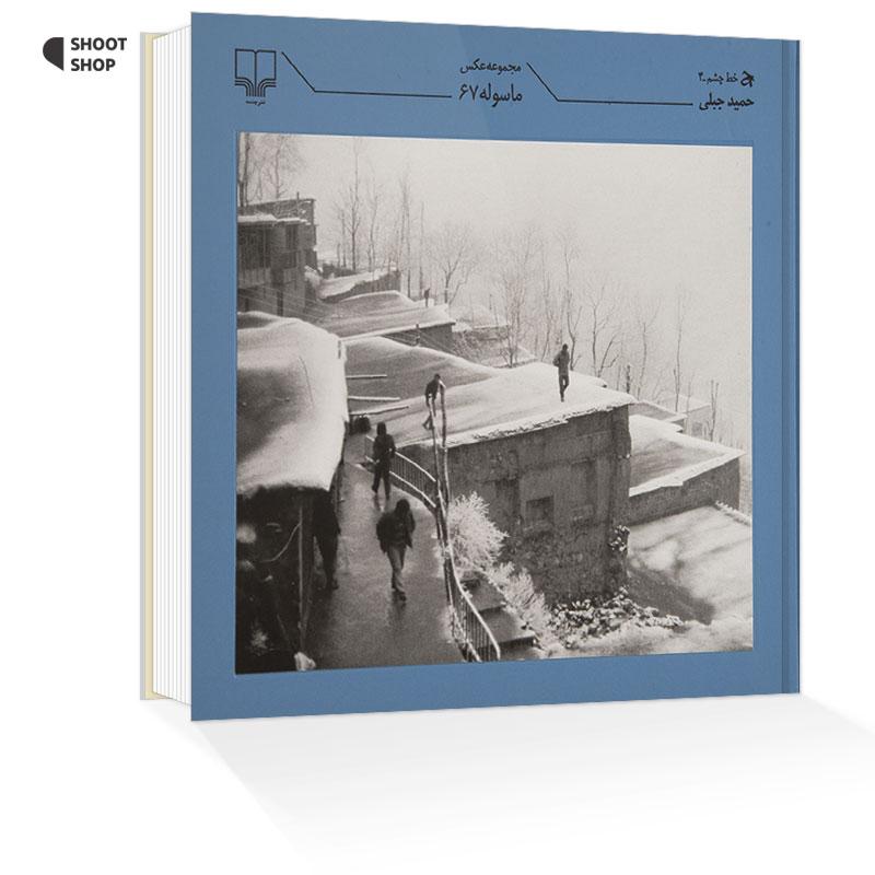 کتاب مجموعه عکس ماسوله 67 حمید جبلی
