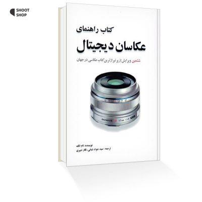 کتاب راهنمای عکاسان دیجیتال