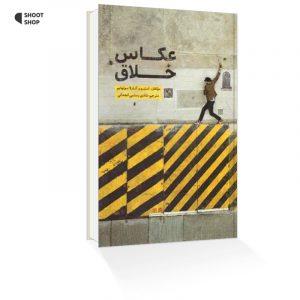 کتاب عکاس خلاق